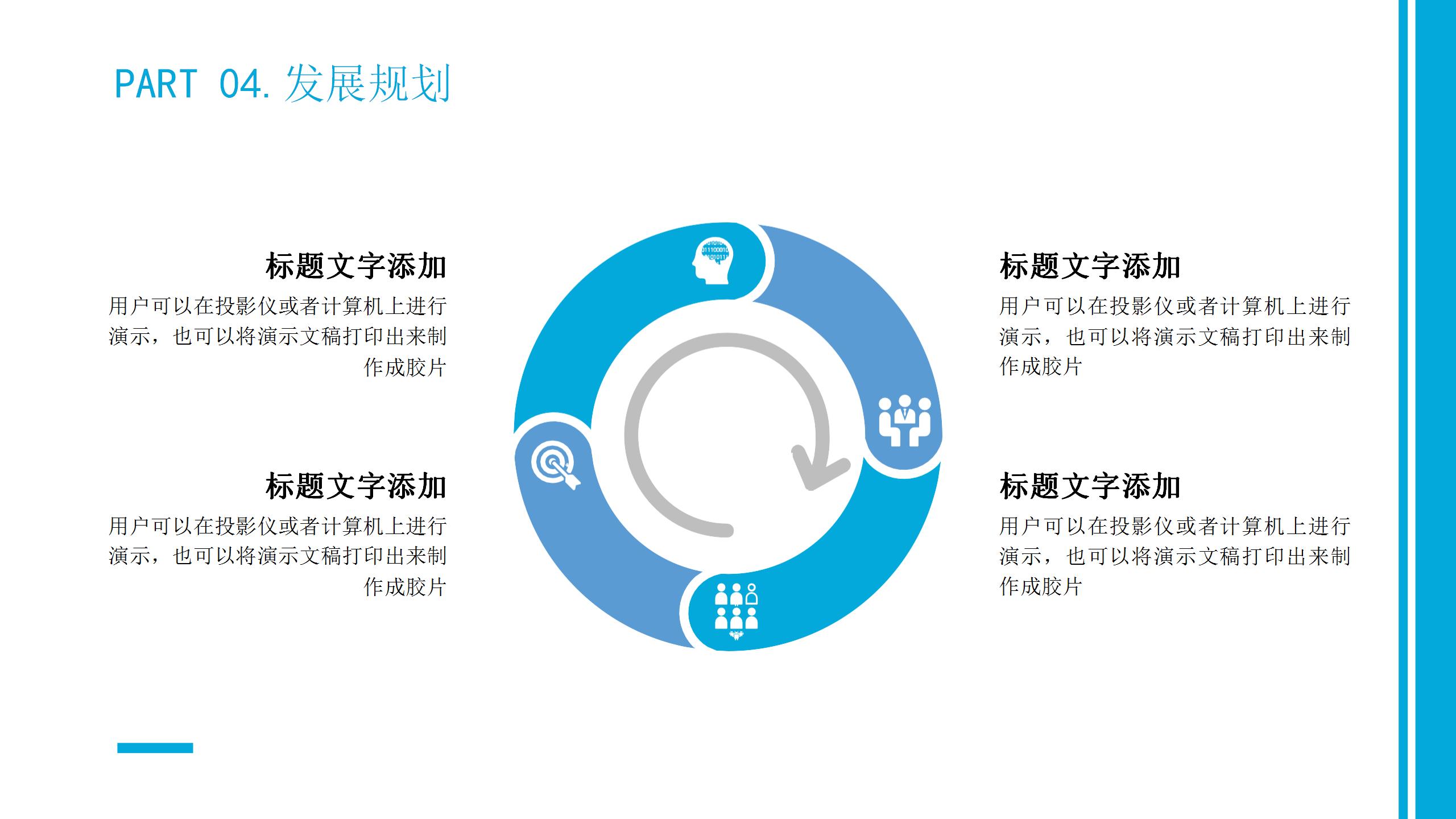 蓝白色追梦人商业计划书ppt模板 商业计划在线bp Tools